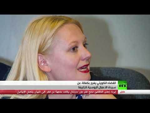 شاهد الكويت تفرج عن سيدة أعمال روسية اتُهمت باختلاس أموال