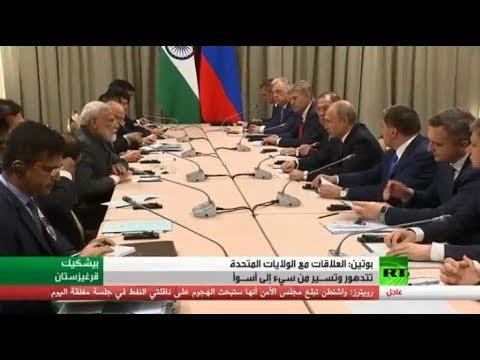 شاهد قمة روسية هندية ضمن أعمال اجتماع منظمة شنغهاي