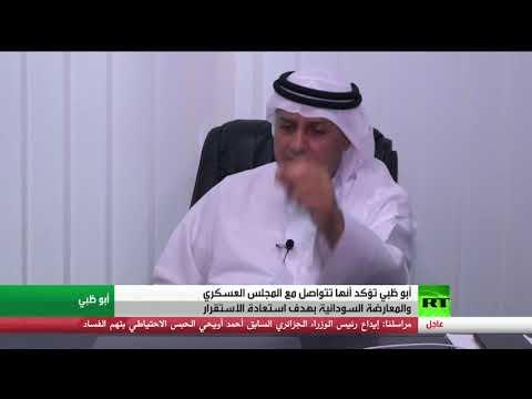 شاهد الإمارات تلعب دور الوساطة بين طرفي النزاع في السودان