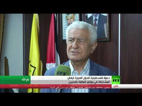 شاهد حركة فتح تتهم منتدى المنامة بالانحياز وتدعو لإلغائه