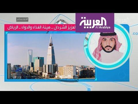 شاهد النيابة العامة السعودية تُحقق مع مشاهير بتهمة ترويج أدوية
