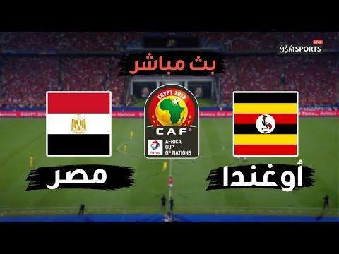 شاهد بثّ مباشر لمباراة مصر وأوغندا بث مباشر مباراة مصر و اوغندا  كاس الامم الافريقية 3062019  full hd  youtubehttpswwwyoutubecom