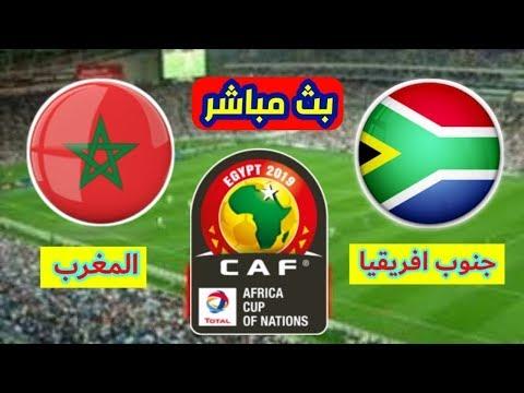شاهد بثّ مباشر لمباراة المغرب وجنوب أفريقيا