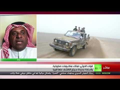 شاهد الحوثيون يهدّدون بتوسيع استهداف السعودية
