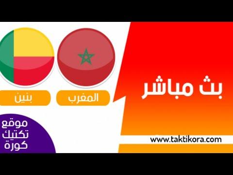 شاهد بثّ مباشر لمباراة المغرب وبنين