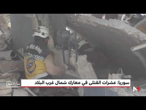 شاهد عشرات القتلى في معارك شمال غرب سورية
