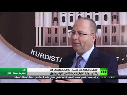 شاهد أجهزة الأمن في كردستان تواصل التحقيق مع منفذي عملية اغتيال نائب القنصل التركي
