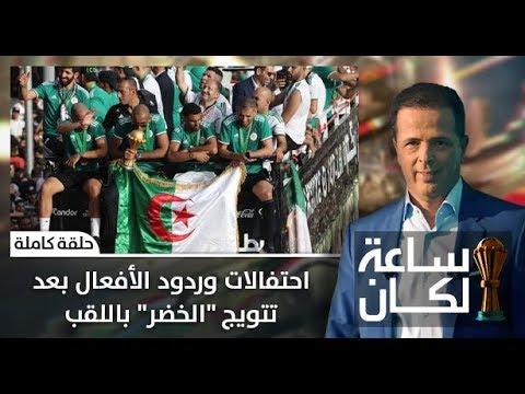 شاهد الاحتفالات وردود الفعل بعد تتويج الخضر بلقب كأس الأمم الأفريقية
