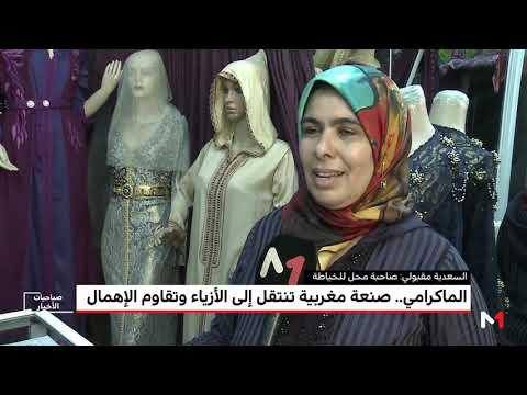 شاهد الماكرامي صناعة مغربية تنتقل إلى الأزياء وتقاوم الإهمال