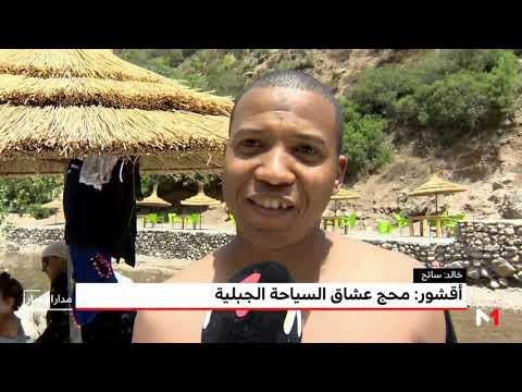 شاهد أقشور مقصد عشّاق السياحة الجبلية في المغرب
