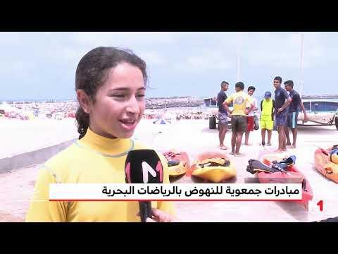 شاهد مبادرات جمعوية للنهوض بالرياضات البحرية في المغرب