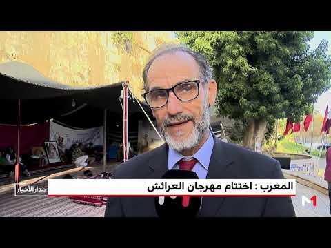 شاهد اختتام مهرجان العرائش في المغرب بمشاركة النجوم