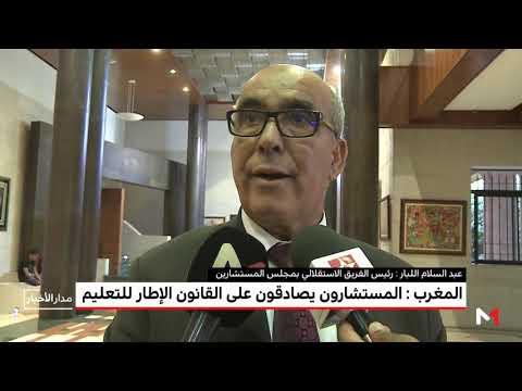 شاهد انتهاء الجدل حول قانون تطوير التعليم في المغرب