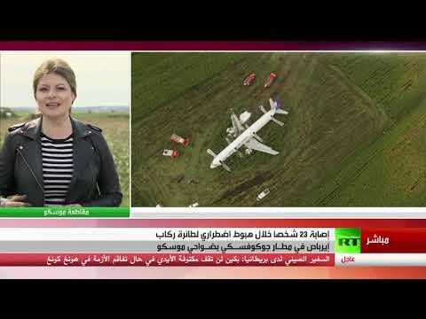 شاهد طائرة ركّاب روسية تنجو مِن كارثة تحطّم