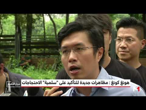 مظاهرات جديدة للتأكيد على سلمية الاحتجاجات في هونغ كونغ