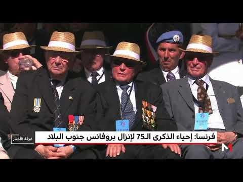 فرنسا تُحيي الذكرى الـ 75 لإنزال بروفانس لمحاربة القوات النازية