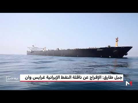 جبل طارق يُعلن الإفراج عن ناقلة النفط الإيرانية غرايس وان