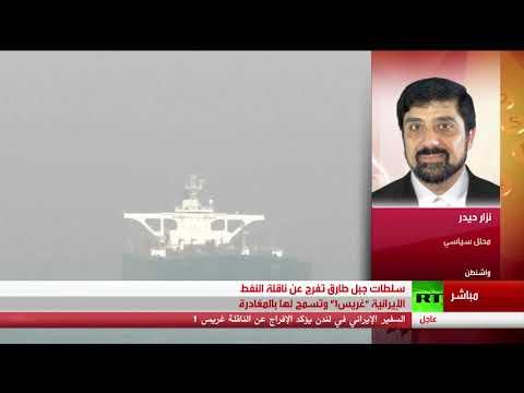 سلطات جبل طارق تفرج عن الناقلة الإيرانية وتعليق المحلل السياسي نزار حيدر