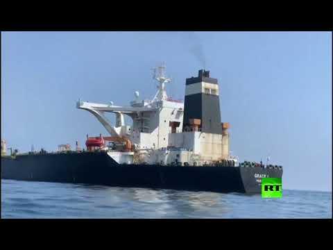 المحكمة العليا في جبل طارق تفرج عن ناقلة النفط الإيرانية