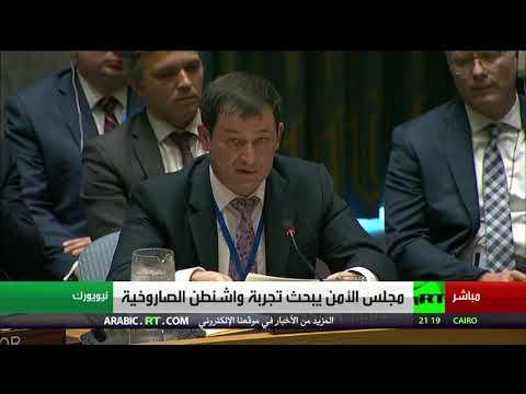 شاهد كلمة نائب المندوب الروسي في الأمم المتحدة