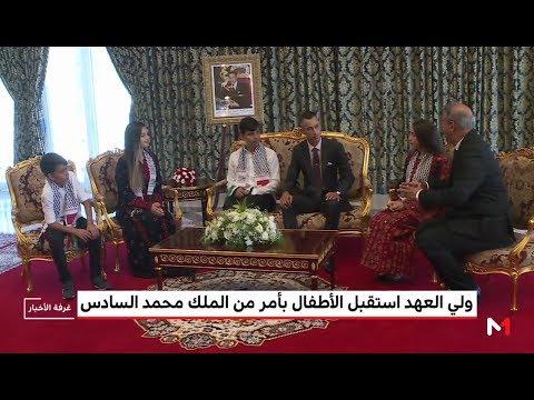 شاهد الأمير مولاي الحسن يستقبل أطفال القدس المشاركين في الدورة الـ 12 للمخيم الصيفي