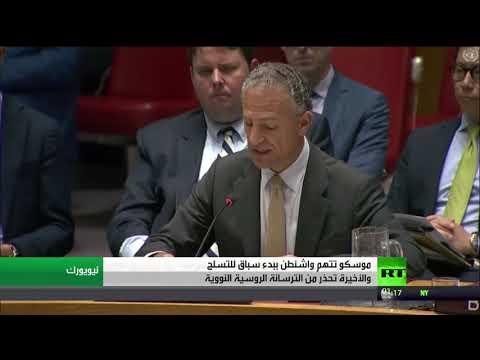 شاهد موسكو تتهم واشنطن بخوض سباق تسلح جديد غير منضبط