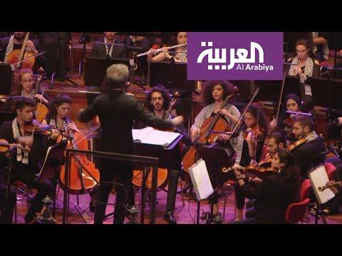 شاهد فرقة أوركسترا فلسطينية تلفت الأنظار في عاصمة الفنون