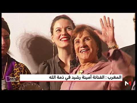 شاهد الفنانة المغربية القديرة أمينة رشيد في ذمة الله