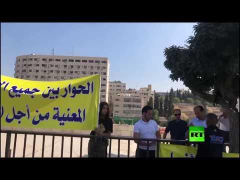شاهد معلمو الأردن يواصلون إضرابهم لليوم الرابع على التوالي