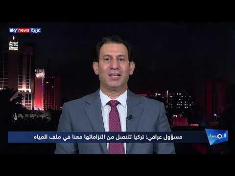 شاهد مسؤول عراقي يؤكد أن تركيا تتنصل من التزاماتها معهم في ملف المياه