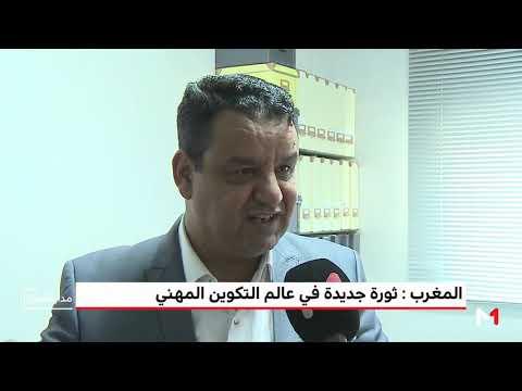 شاهد ثورة جديدة في عالم التكوين المهني في المغرب