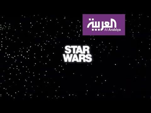 شاهد افتتاح معرض حرب النجوم بعد 40 سنة على عرضه أول مرة