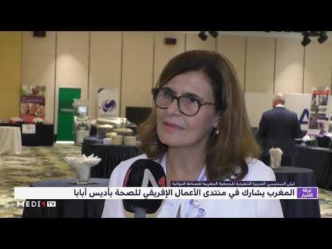 شاهد المغرب يشارك في منتدى الأعمال الأفريقي للصحة في أديس أبابا