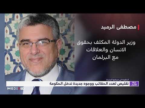 شاهد وجوه جديدة تدخل الحكومة المغربية وتغييرات في مهام بعض الوزراء