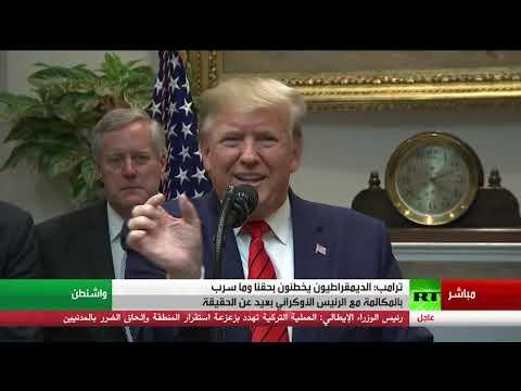 شاهد جانب من مؤتمر صحفي للرئيس الأميركي دونالد ترامب