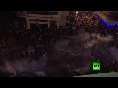 شاهد استخدام الغاز المسيل للدموع وتصاعد حدة الاشتباكات بين المحتجين وقوى الأمن