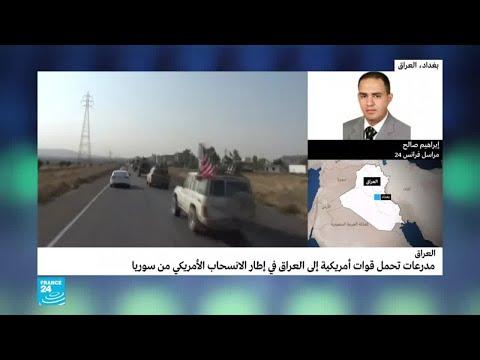 شاهد مدرعات تحمل قوات أميركية إلى العراق بعد انسحابها من سورية