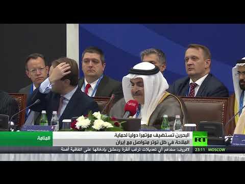 شاهد العاصمة البحرينية تستضيف مؤتمر لحماية أمن الملاحة في الخليج