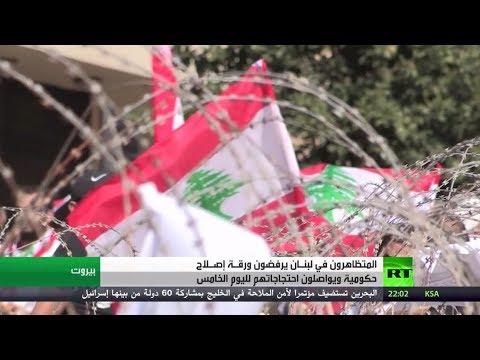 شاهد الحكومة اللبنانية تفشل في إرضاء المحتجين بورقة إصلاح اقتصادية ومالية