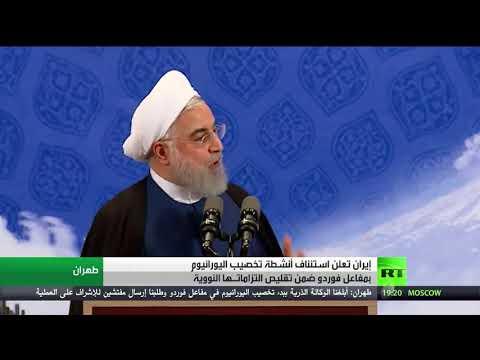 شاهد إيران تبدأ تخصيب اليورانيوم في فوردو