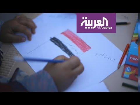 شاهد مرسم لتظاهرات الأطفال يروي حكايات ساحة التحرير