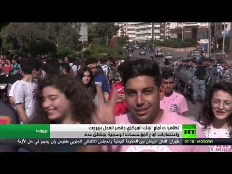 شاهد تظاهرات واعتصامات أمام المؤسسات العمومية في لبنان