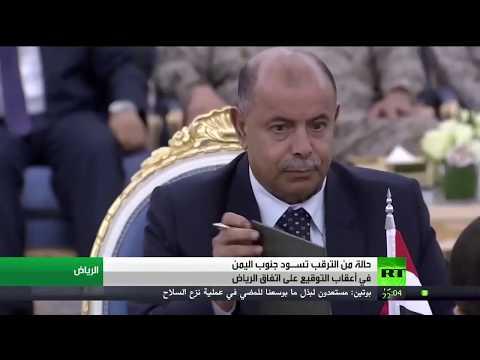 شاهد أصداء توقيع اتفاق الرياض بين الحكومة والمجلس الجنوبي في اليمن