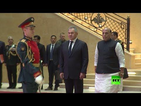 شاهد مراسم استقبال وزير الدفاع الروسي لنظيره الهندي
