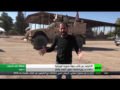 شاهد دوريات أميركية في حقول النفط في سورية