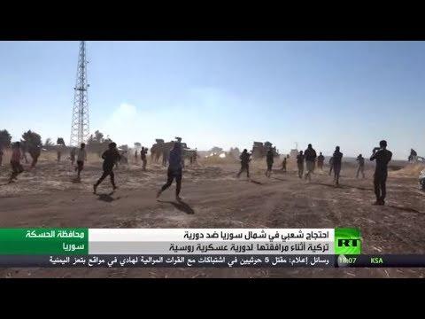 شاهد الاحتجاجات الشعبية تستهدف الدوريات التركية في الأراضي السورية