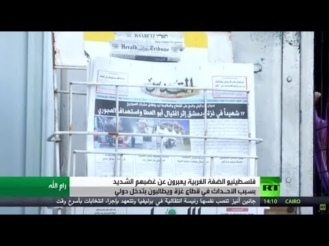 شاهد فلسطينيو الضفة يعبرون عن غضبهم بسبب الأحداث في غزة