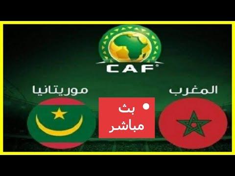 شاهد بث مباشر لمباراة المغرب ضد موريتانيا