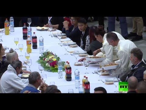 شاهد مأدبة الغداء تجمع البابا فرنسيس والفقراء والمشردين