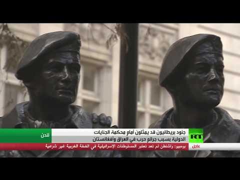 شاهد جنود بريطانيون قد يُحاكمون دوليًا